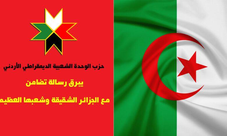 رسالة تضامن مع الجزائر