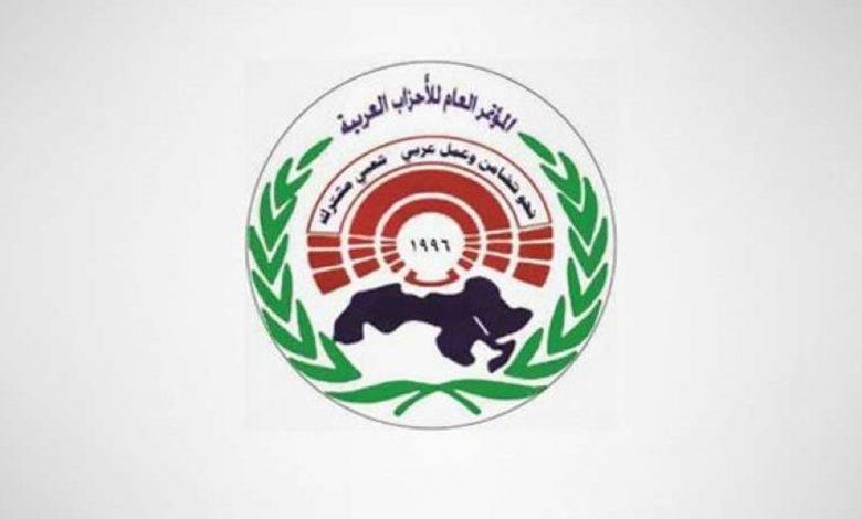 مؤتمر الأحزاب العربية